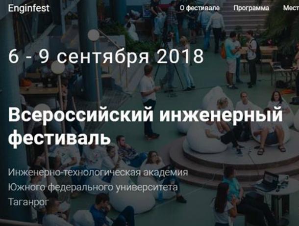 В Таганроге  соберутся инженеры на Всероссийский фестиваль