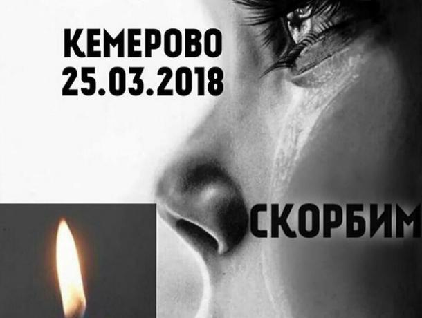 В России 28 марта объявлен национальный траур в связи с трагедией в Кемерово