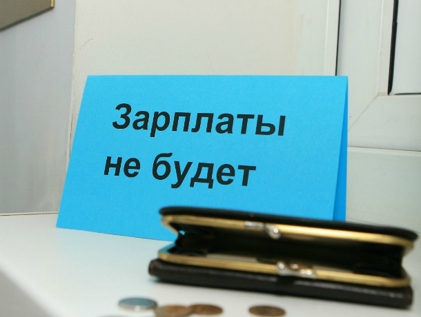 Директор коммерческой фирмы задолжал своим подчиненным более миллиона рублей