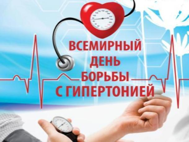 Таганрожцев приглашают проверить свое артериальное давление