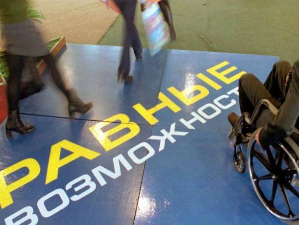 Дальше разговоров дело не идет  по трудоустройству  инвалидов в Таганроге