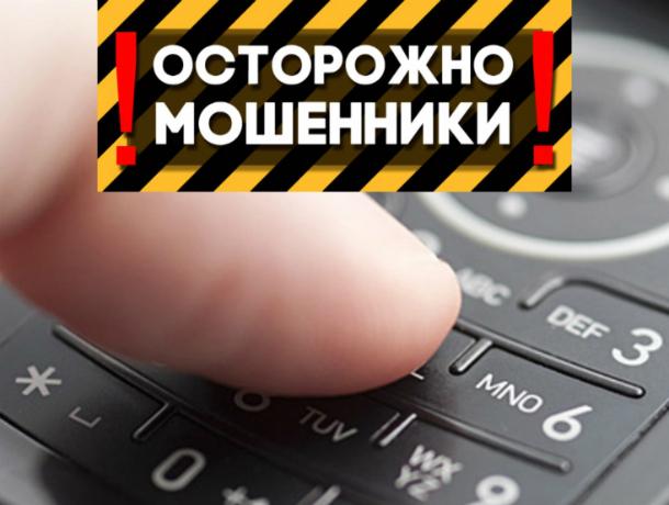 В Таганроге новый вид мошенничества, со старыми дырками