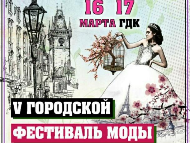 Юбилейный  городской фестиваль моды пройдет в Таганроге 16 и 17 марта