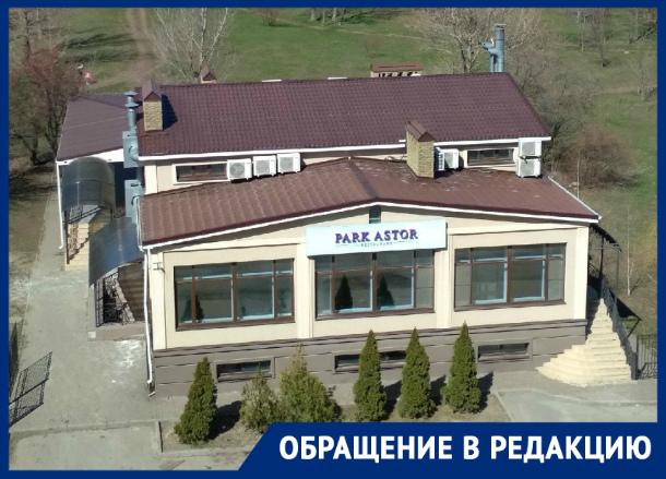 Жители разочарованы:новое питейное заведение пытаются возродить в парке 300-летия Таганрога