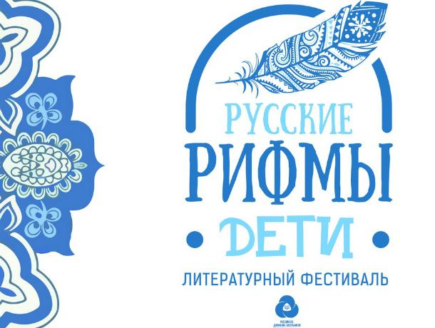 Ксения Фомина  из Таганрога покорила третий тур  конкурса «Русские рифмы. Дети» и вышла в финал