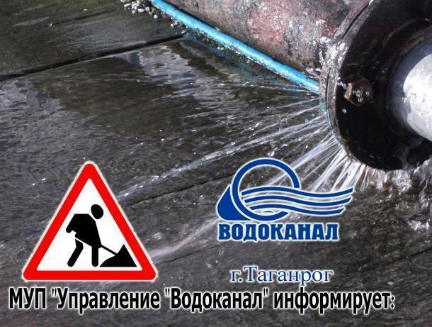 «Водоканал» предупреждает таганрожцев о пониженном давлении воды во всем городе