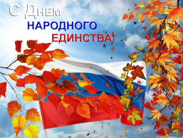 Таганрожцы 4 ноября  отмечают День народного единства