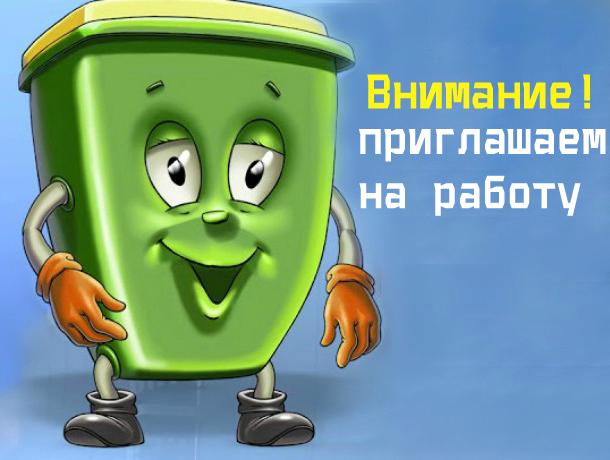 Работа в Таганроге: требуются сотрудники в компанию по сбору и вывозу ТКО
