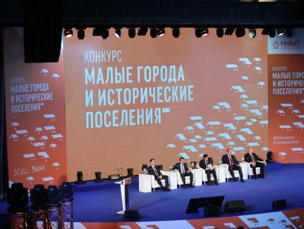 Таганрог остался за «бортом» Всероссийского конкурса