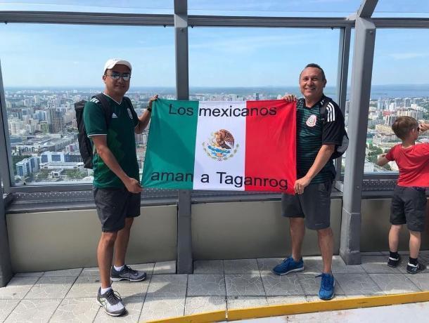 Мексиканские болельщики признались в любви Таганрогу
