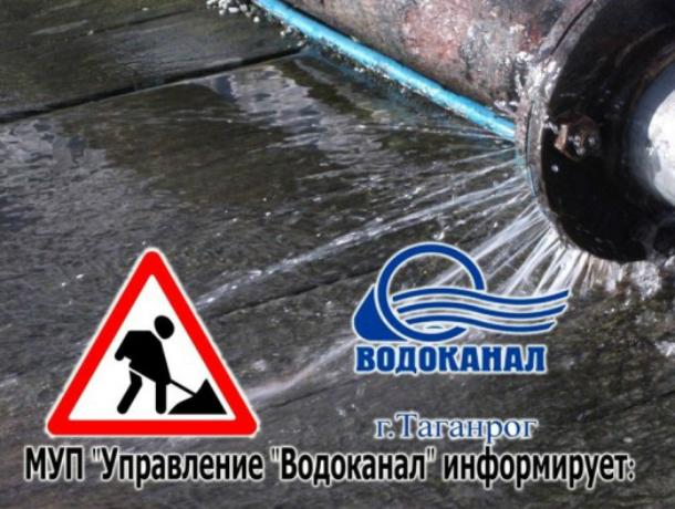 Водоканал Таганрога готовит  специальный сервис для оповещения горожан об авариях и ремонтных работах