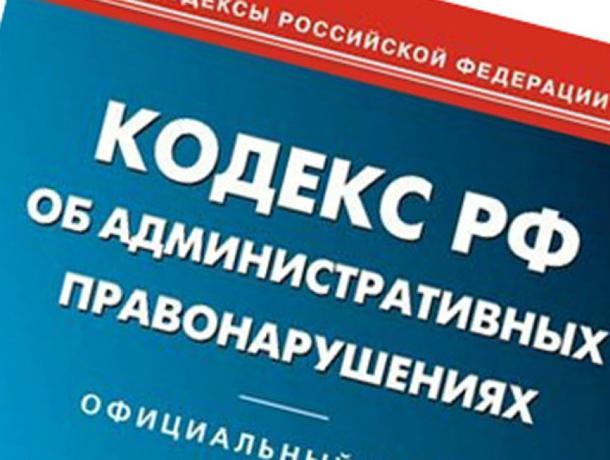 Административная комиссия оштрафовала и граждан и предпринимателей