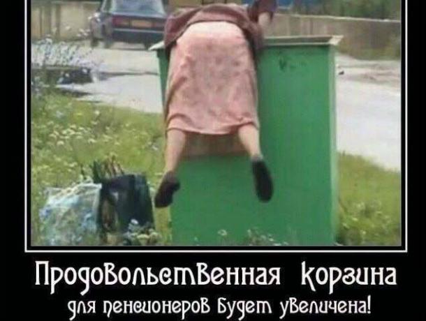Продовольственную корзину и будущее повышение пенсий обсуждают в Таганроге