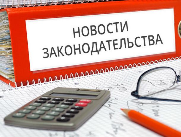 Новые законы вступают в силу в России с первого мая