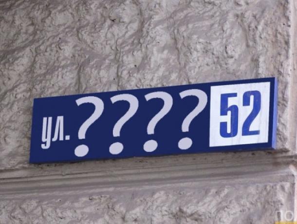 В Таганроге хотят назвать улицу в честь одной из газет - читатели предложили «Блокнот»