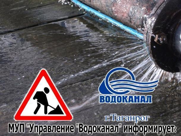 На Северном и Западном районах Таганрога подача воды с пониженным давлением