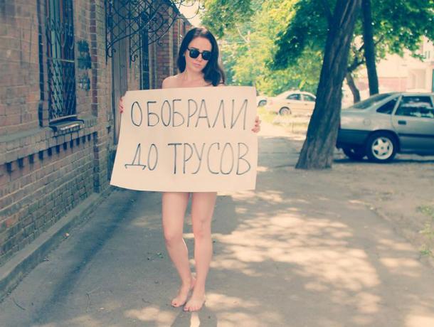 «ТрусЫПротеста»  - акция  против повышения пенсионного возраста в Ростовской области