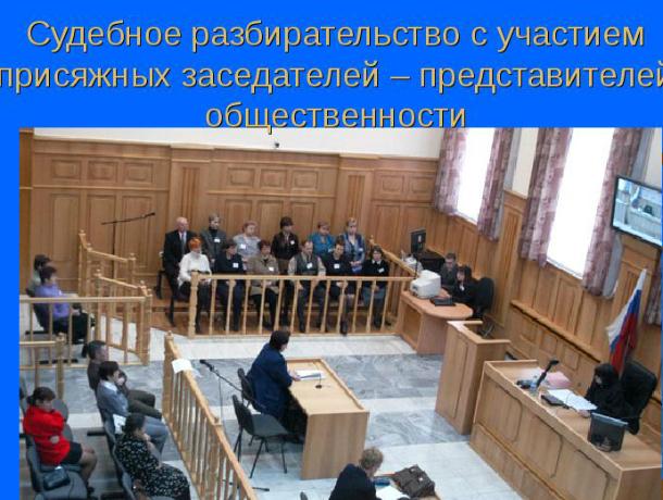 В Таганроге  жители  случайно могут стать присяжными заседателями