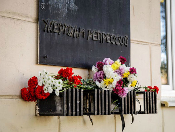 В Таганроге почтили жертв репрессий