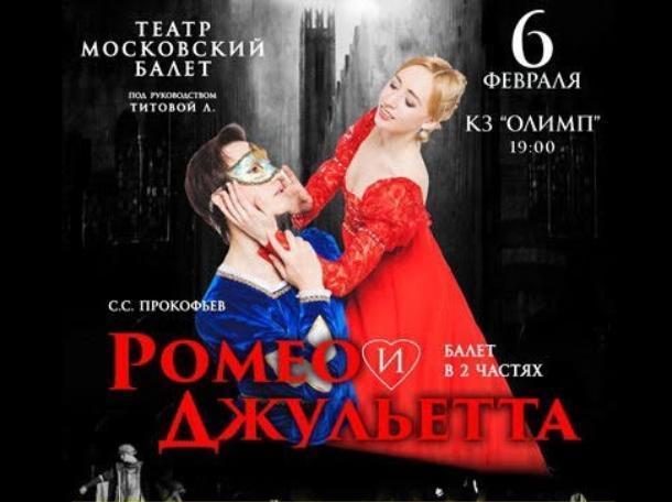 Таганрожцев приглашают насладиться невероятной историей любви «Ромео и Джульетта»