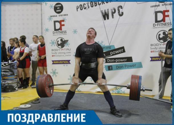 Спортсмен из Таганрога стал абсолютным чемпионом по пауэрлифтингу в Ростовской области