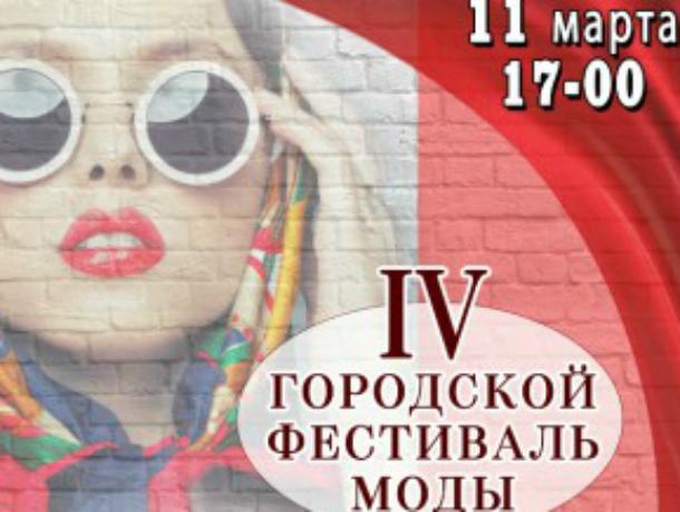 В Таганроге ждут  жителей  на   IV городской фестиваль моды