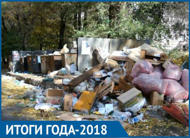 Год от года ничего не меняется: итоги работы ЖКХ в 2018 году в Таганроге