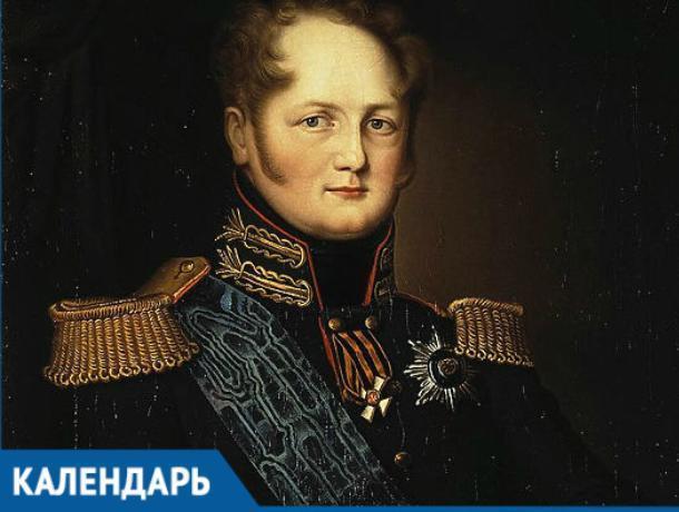 Календарь: 193 года со дня смерти Александра I в Таганроге