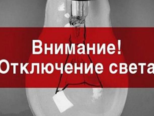 Жители центра Таганрога будут  до вечера оставаться  без света