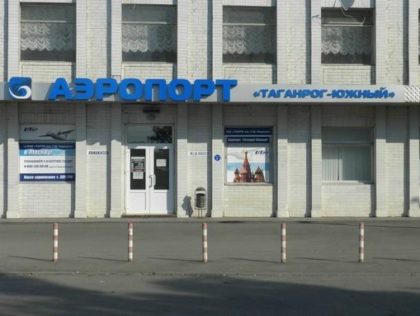 Аэропорт-дублёр Платова никто не захотел реконструировать в Таганроге