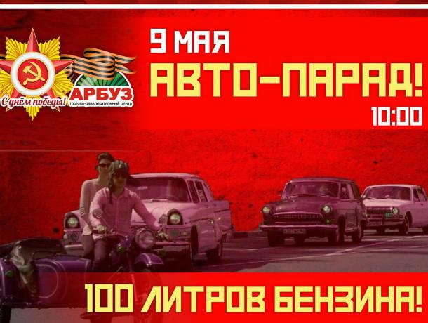 Парад автомобилей под «войну или  День Победы» пройдет в Таганроге