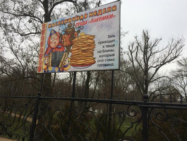 Городской парк культуры напомнил горожанам о предстоящей Масленице