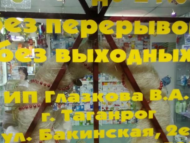 Меньше сотни с карточек не брать, решила таганрогская аптека