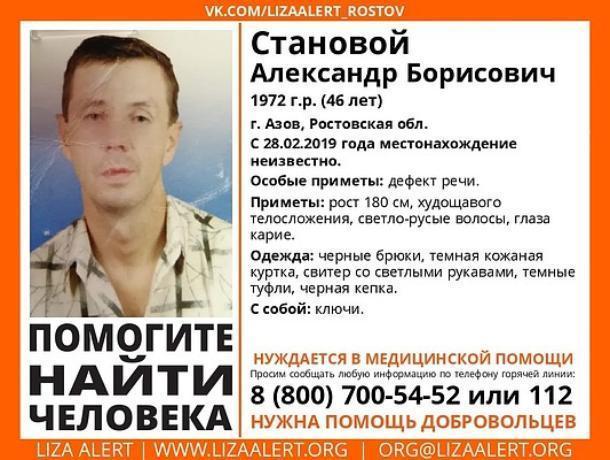 Таганрожцев просят помочь в розыске 46-летнего Александра Станового