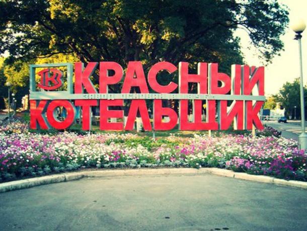 Работники «Красного котельщика» празднуют годовщину предприятия в Таганроге