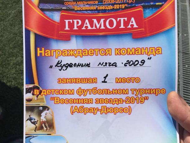 Юные футболисты из таганрогской команды «Кудесник мяча - 2009» одержали   победу в турнире