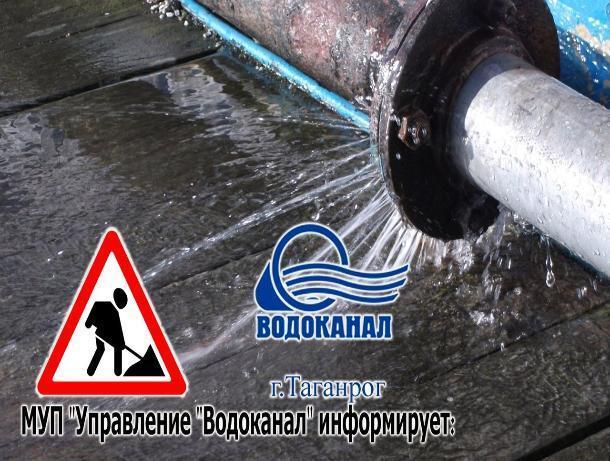 В двух районах Таганрога подача воды будет с пониженным давлением