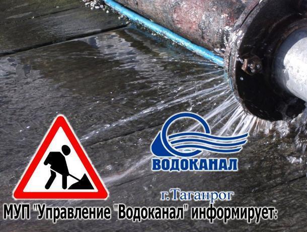 В Таганроге устраняют вызвавший банный день для авто потоп на улице Бабушкина