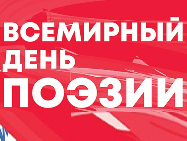 Стихи таганрогских поэтов ждут на Международном фестивале поэзии