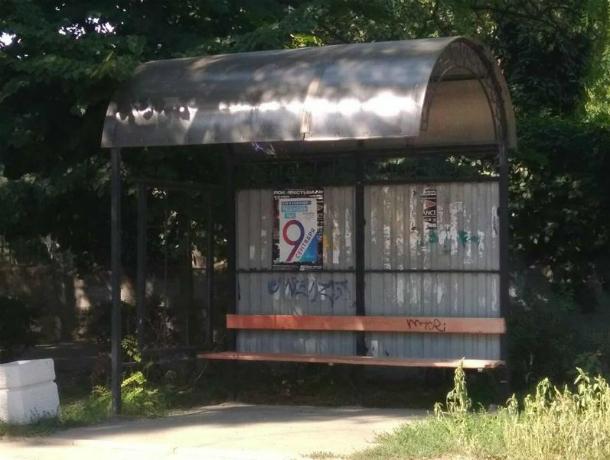 Житель обратил внимание властей и  на отсутствие необходимой информации  на остановках автотранспорта в Таганроге