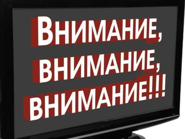 Министерство ЖКХ области ждет сообщений от таганрожцев  про отопление и водоснабжение