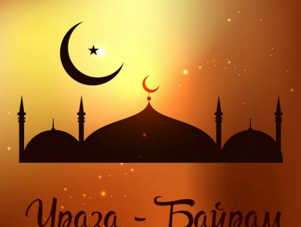 Мусульмане Таганрога отмечают Ураза –Байрам