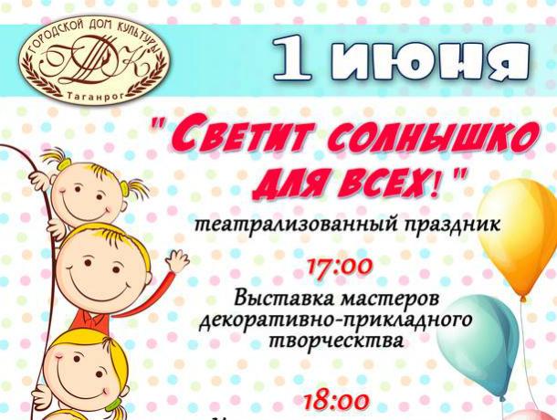 ГДК  приглашает детей и родителей на праздник