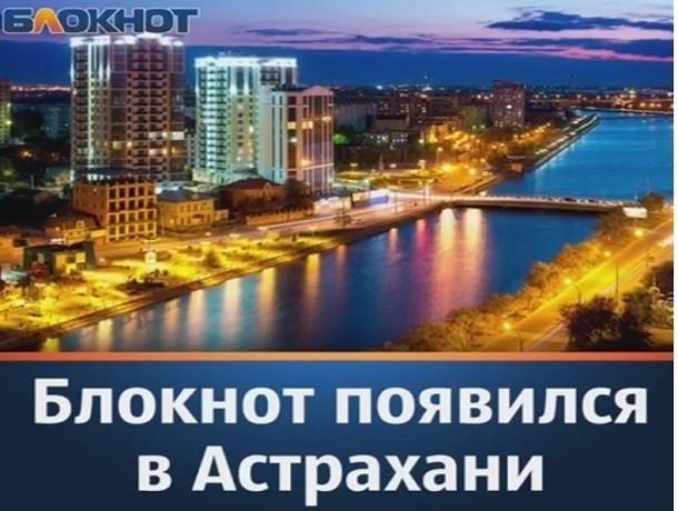 Таганрожцы смогут узнать самые яркие и интересные новости Астрахани