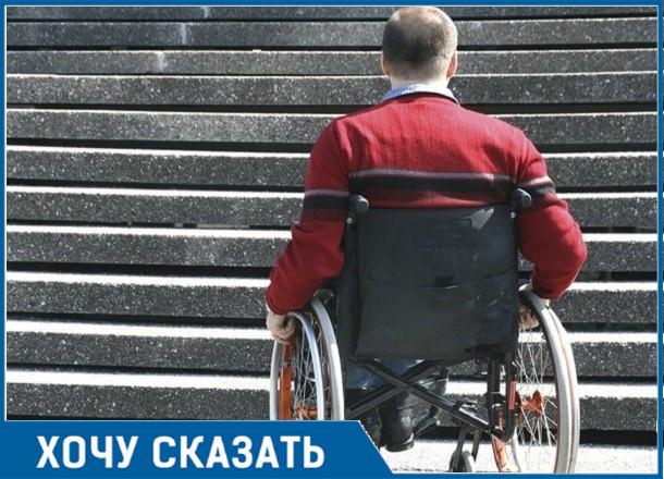 Это дискриминация маломобильных граждан, - таганрожец рассказал о «Доступной среде»