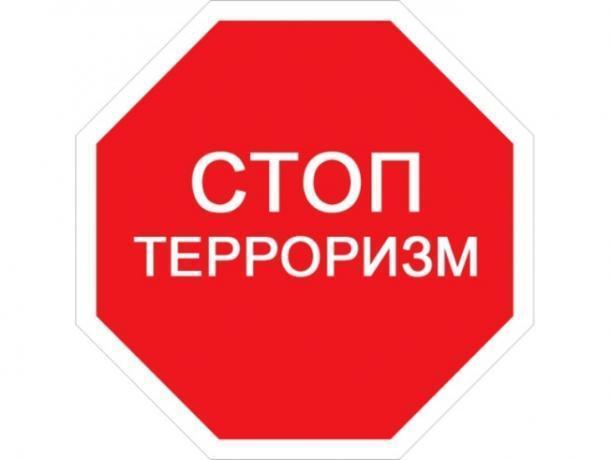 Таганрожцев и гостей города призывают к бдительности