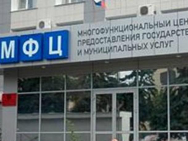 Вскоре МФЦ не смогут повторно  возвращать таганрожцам  документы по новым основаниям