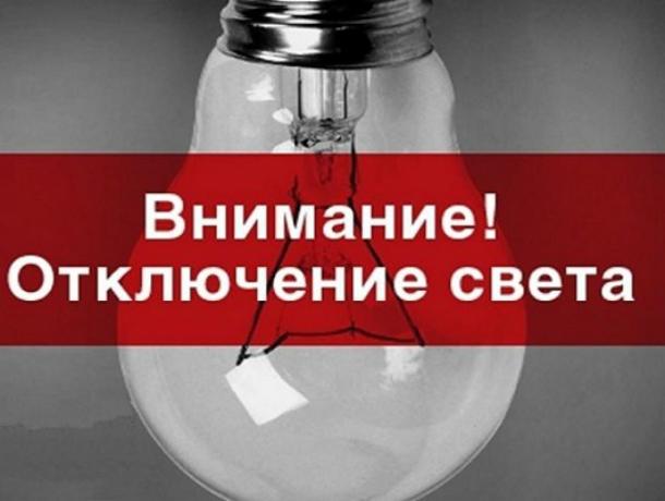 В Таганроге по улице Дзержинского  отключили свет