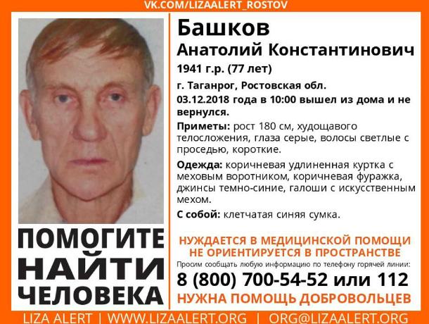 В Таганроге пропал человек