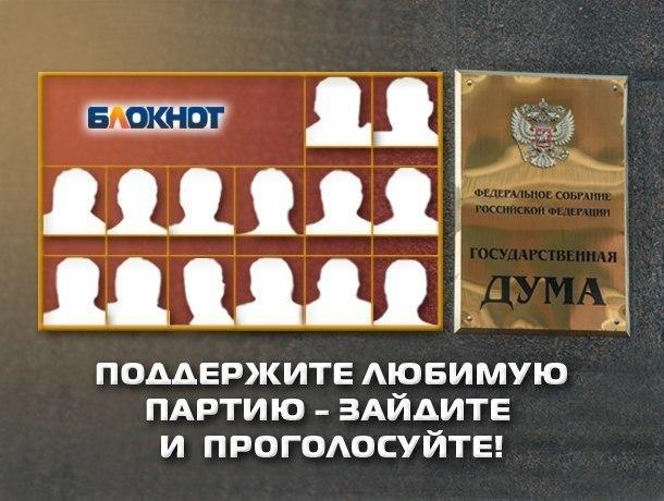 «Блокнот Таганрога» предлагает читателям отдать свой голос за наиболее достойную партию